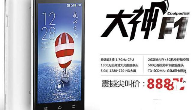 CoolPad launches Dashen F2 64 bits