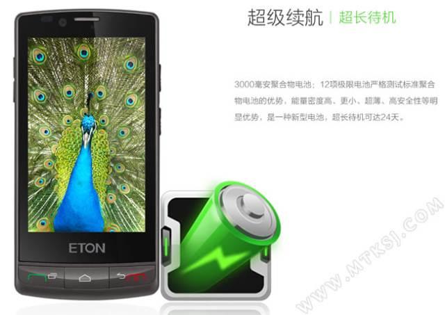 ETON P11 telephone 64bit and great battery