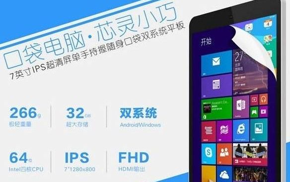 Vido W7 another tablet with Dual Boot Android / Windows