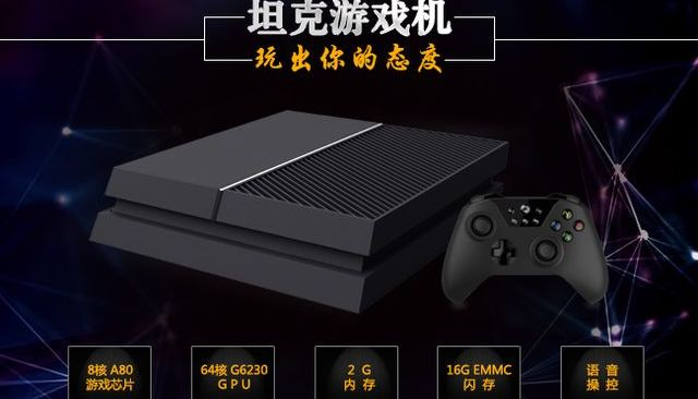 Ouye, the Chinese micro-console that is based on the PS4 and Xbox One