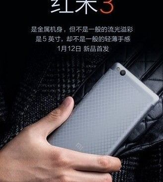 Xiaomi Redmi 3 - new low-cost smartphone will be presented next week